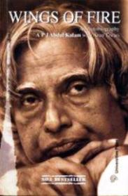 Wings of Fire – Arun Tiwari and APJ Abdul Kalam (Book Review 001 ...
